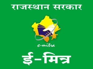 emitra logo