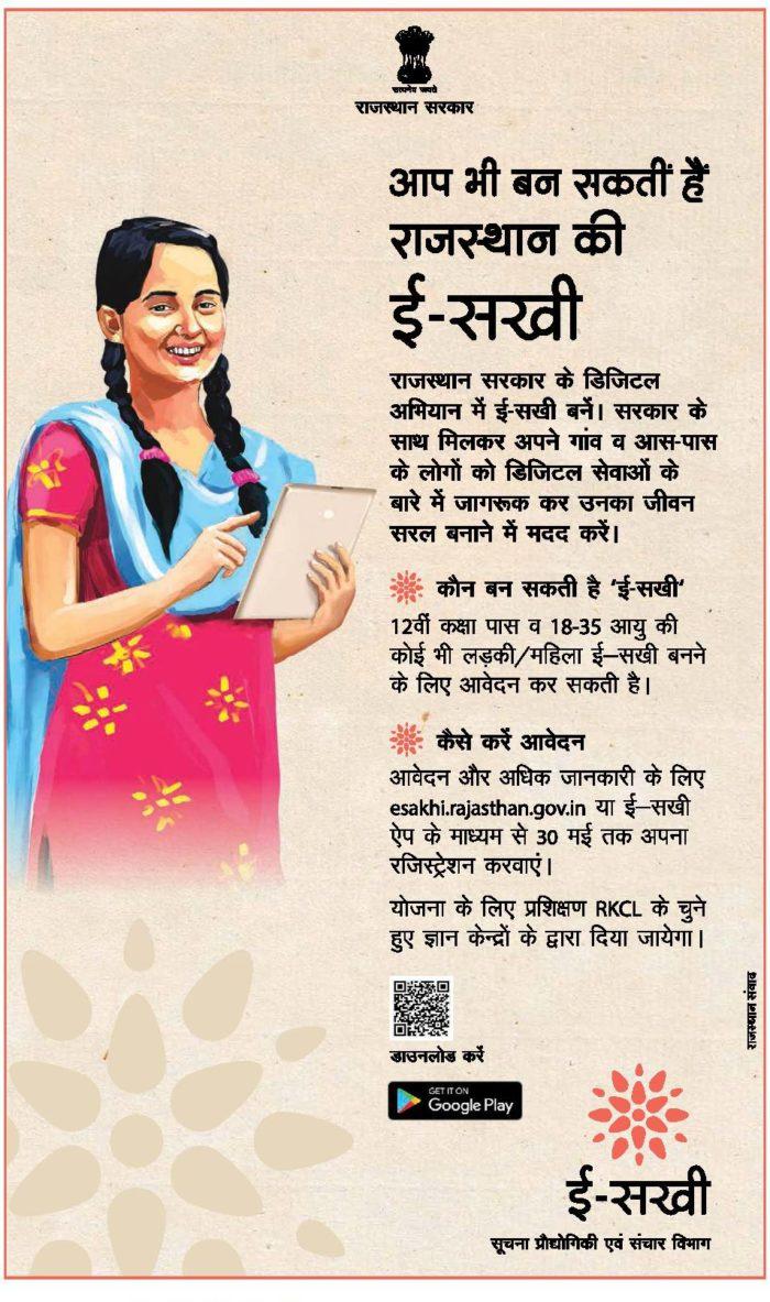 Rajasthan E Sakhi Yojana - Free training and Employment for Women