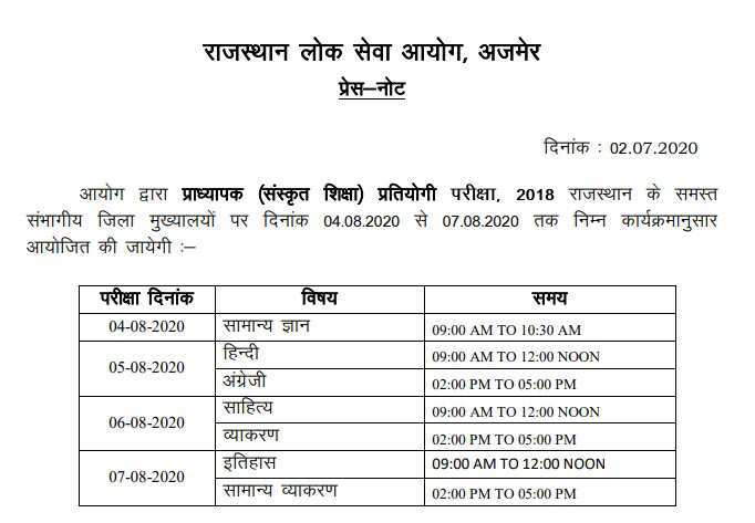 1st-Grade-Sanskrit-School-Education-Exam-Date