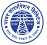 UPPCL Technician Electrical Recruitment 2020
