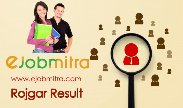 Rojgar Result, rojgarresult com, रोजगार रिजल्ट, Rojgar Results