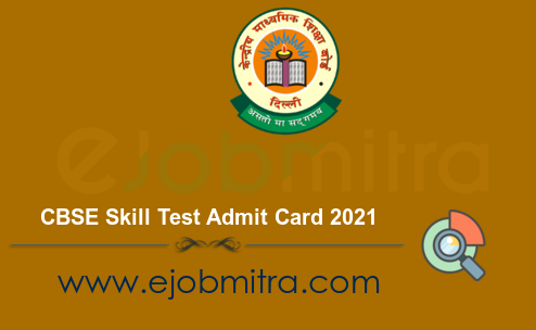 CBSE Skill Test Admit Card 2021