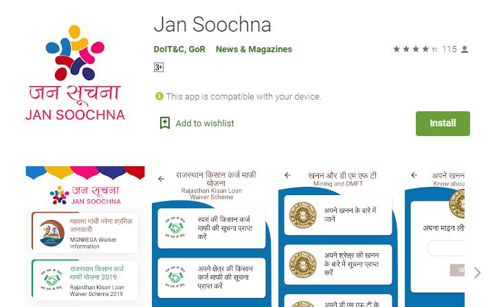 Jan-Suchna-portal-Android-App-Jan-Soochna