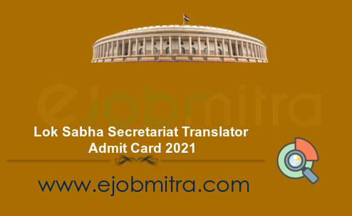 Lok Sabha Secretariat Translator Admit Card 2021