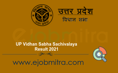 UP Vidhan Sabha Sachivalaya Result 2021